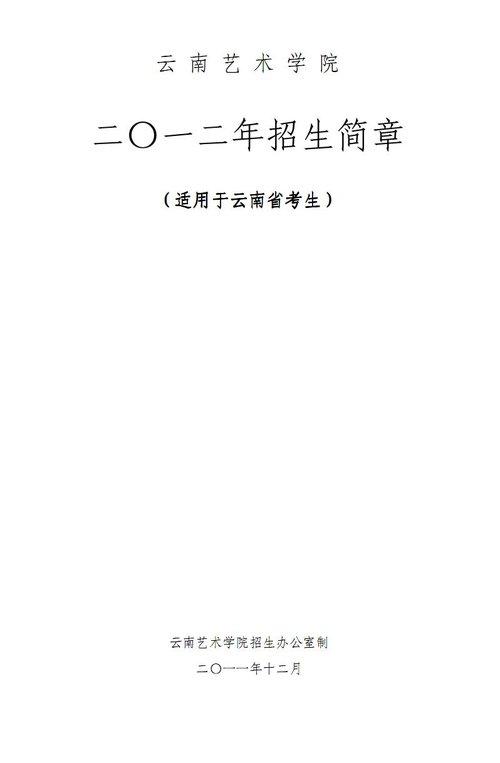 云南艺术学院2012年招生简章(云南省考生)
