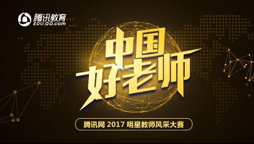 中国好老师――腾讯网2017明星教师风采大赛启动
