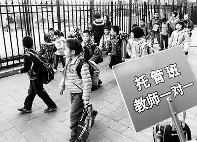 北京市教委出新政:中小学可自办课后托管班