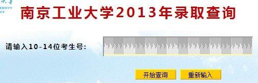 2013年南京工业大学高考录取查询系统