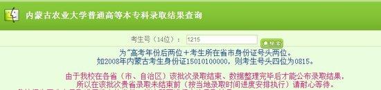 2013年内蒙古农业大学高考录取查询系统