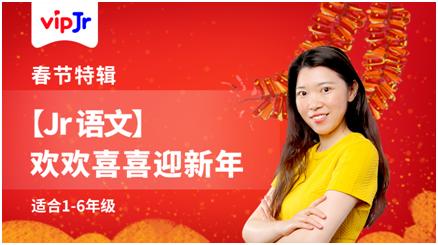 "vipJr推出春节特辑语文公开课,让孩子""欢欢喜喜迎新年"""