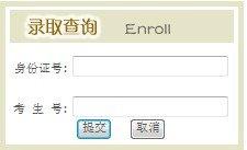 2013年石家庄经济学院高考录取查询系统