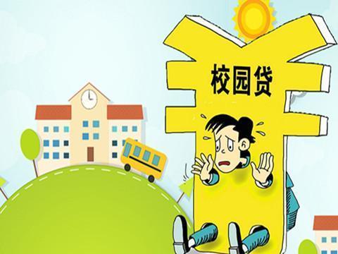 """欠""""校园贷""""6万元月息超5千元 海南学生休学打工"""