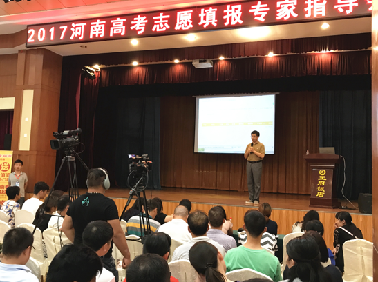 剑南春携手腾讯送福利 高考志愿填报指导会河南站启动