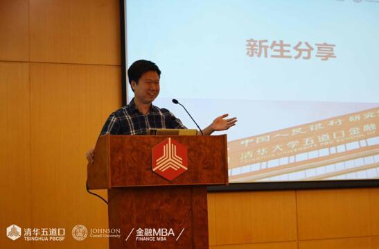 清华-康奈尔双学位金融MBA 2017年招生说明会成功举行