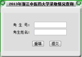2013年浙江中医药大学高考录取查询系统