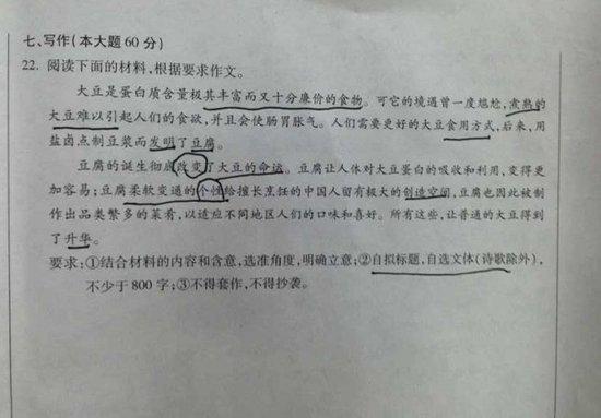 2013普通高校招生考试重庆卷作文题