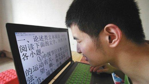 东北师大一盲人新生申请住校被拒 校方称出于安全考虑