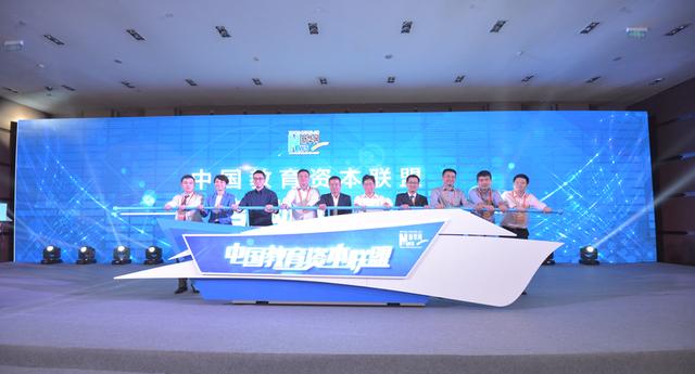 聚焦教育资本新趋势 新华网成立中国教育资本联盟