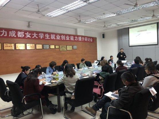 女大学生创就业能力研讨
