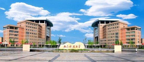 西南科技大学学校简介