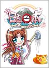 留学日本漫画