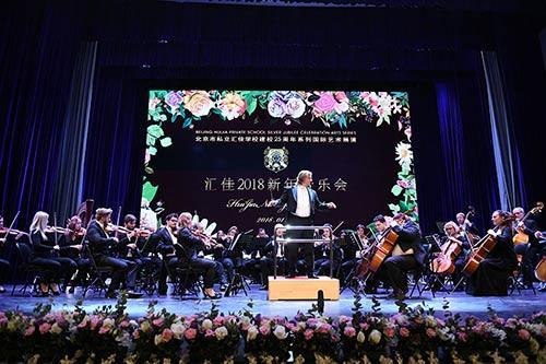 捷克歌剧院交响乐团献艺汇佳 奏响2018新春乐章