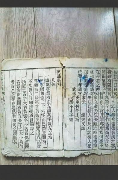"""""""咸丰十年""""英语教材曝光,附汉字标注读音"""
