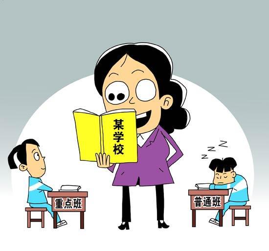75.2%受访者称身边高中初中有变相重点班学校读书好处的作文图片