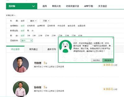 公职老师网络授课引争议 最高1小时收入近2万
