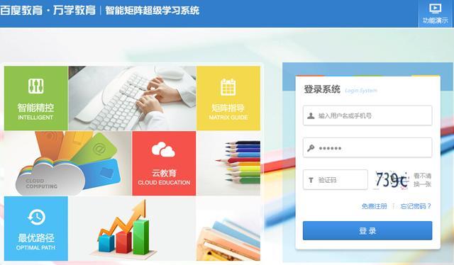 专访万学教育副总裁吴本文:万学的超级教育理想