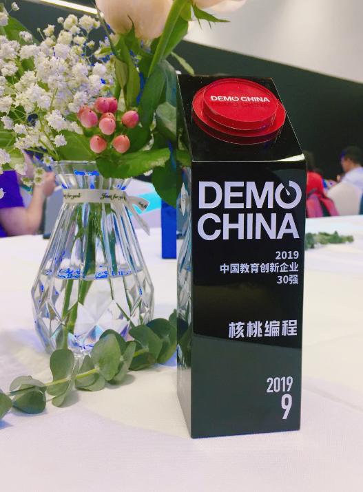 """核桃编程亮相创新中国未来科技节,荣获""""2019中国教育创新企业30强"""""""