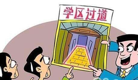 """北京教委:""""过道学区房""""不作为入学资格条件"""