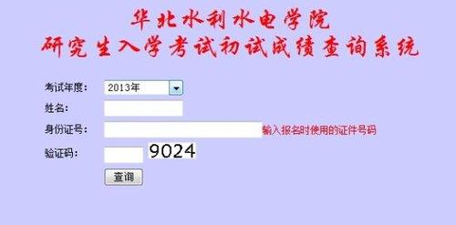 华北水利水电学院2013考研成绩开通查询