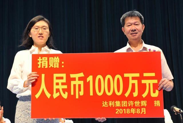 达利教育基金8年奖学近7000万元 惠及17000多人
