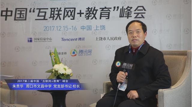 周口市文昌中学校长朱贵华:腾讯智慧校园助力教育现代化