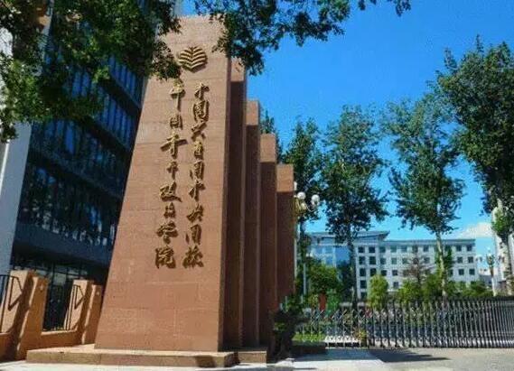 中国青年政治学院本科划转至中国社会科学院大学