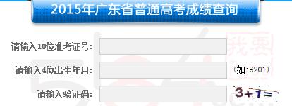 广东2015年普通高考成绩查询开始