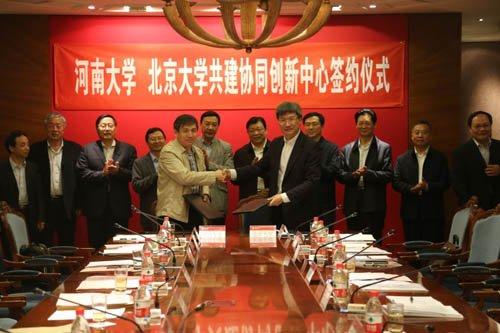 河南大学与北京大学共建黄河文明协同创新中心