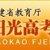 福建省教育厅阳光高考平台
