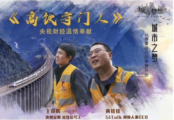 51Talk创始人兼CEO黄佳佳参加央视《城市梦想》,教育人践行教育梦