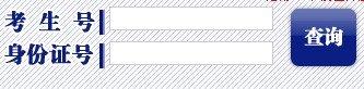 2013年怀化学院高考录取查询系统