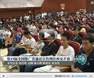 第13届推广普通话宣传周在西安开幕