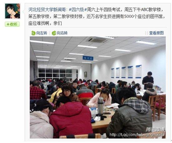 """高校新闻哥图说四六级 """"微博直播""""考试进行时"""