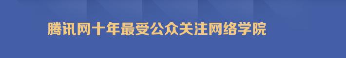 腾讯网十年最受公众关注网络学院