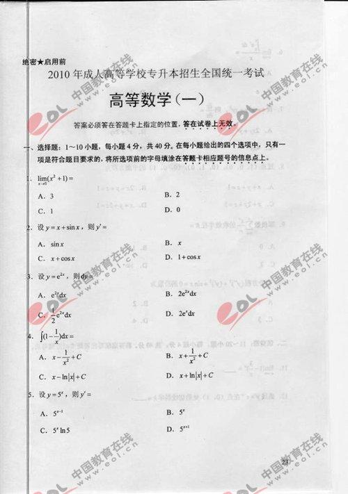 2010年成考专升本高数(一)试题及答案