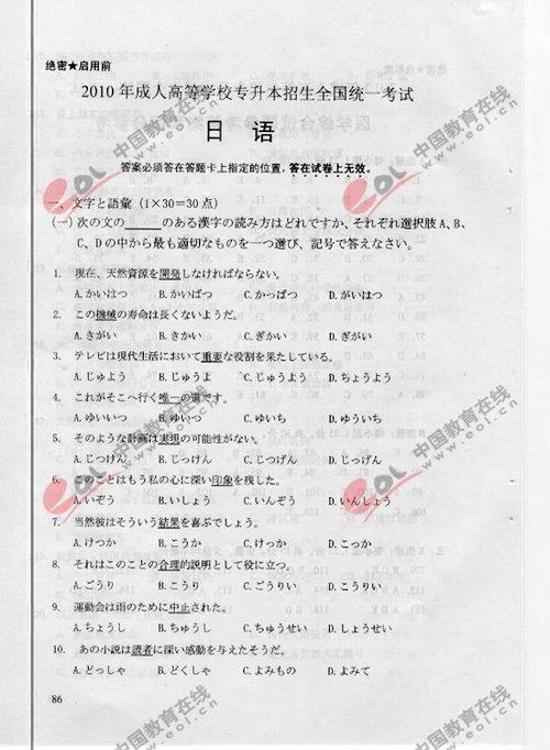 2010年成考专升本日语试题及答案