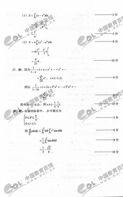 2011成考专升本高数(一)试题及答案