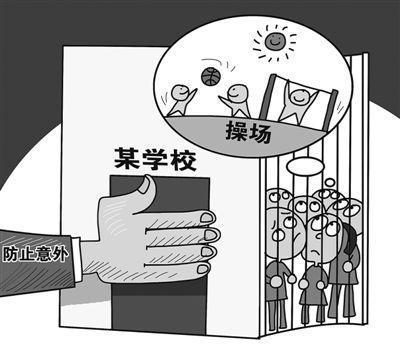 北京多数小学课间禁学生玩耍 只准喝水上厕所