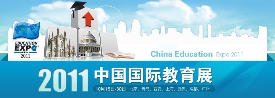 中国国际教育展