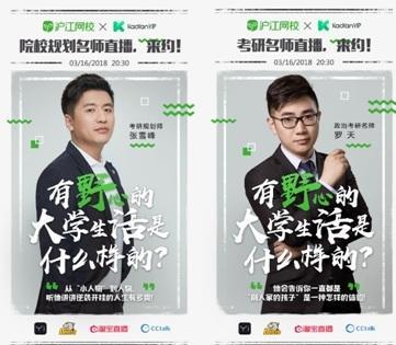 考研名師張雪峰助力滬江網校開學季 喊話網友「別讓野心留在原地」