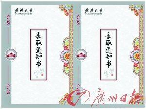 武汉大学录取通知书