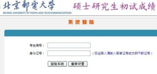 北京邮电大学2013年考研成绩开通查询