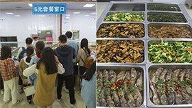 """高校食堂推出""""5元套餐"""":有鱼有肉,菜色不重样"""