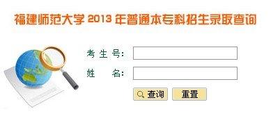 2013年福建师范大学高考录取查询系统