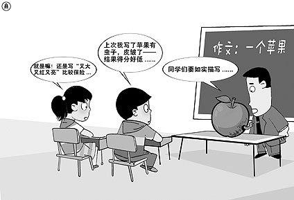 """社会诚信危机始于小学""""撒谎作文"""" - 雪山飞狐 - JOKUL VOLANT TOD"""