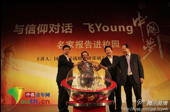 飞young中国梦