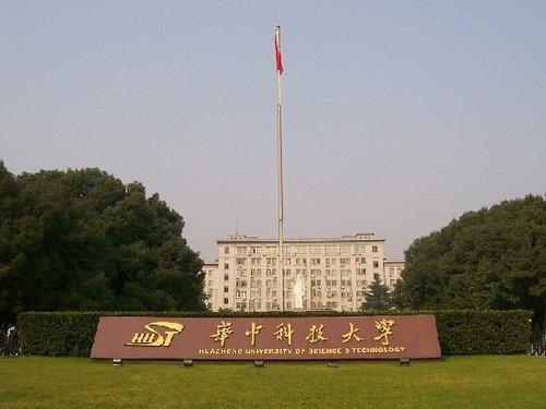 教育部湖北省重点共建武汉大学华中科技大学
