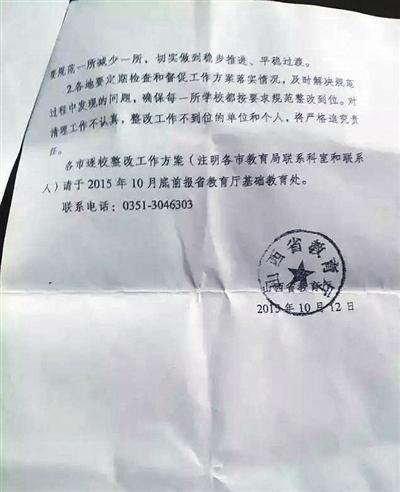 山西民办中学里的公办教师:担心失去事业编制